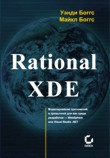 Rational XDE