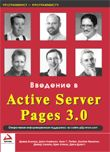Введение в Active Server Pages 3.0