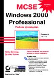 MCSE: WINDOWS 2000 Professional.Экзамен - 70-210