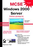 MCSE: WINDOWS 2000 Server. Экзамен – 70-215