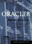ORACLE 8: Архитектура